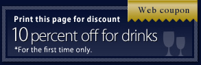 【Web coupon】Print this page for discount 10 percent off for drinks